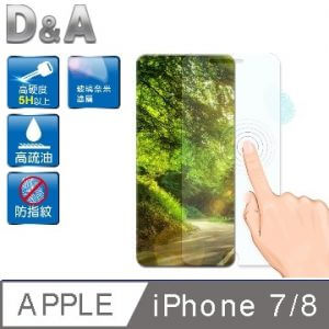 2. D&A 日本玻璃奈米保貼for iPhone 7/8 (4.7吋)