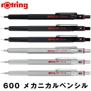 5. rOtring mechanical pencils 製圖自動鉛筆 600系列